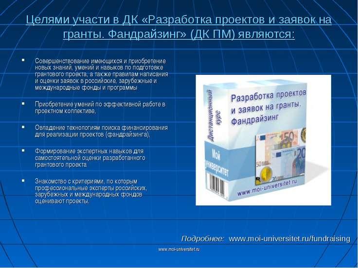 www.moi-universitet.ru Целями участи в ДК «Разработка проектов и заявок на гр...