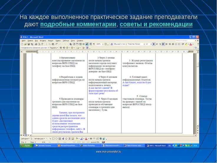 www.moi-universitet.ru На каждое выполненное практическое задание преподавате...