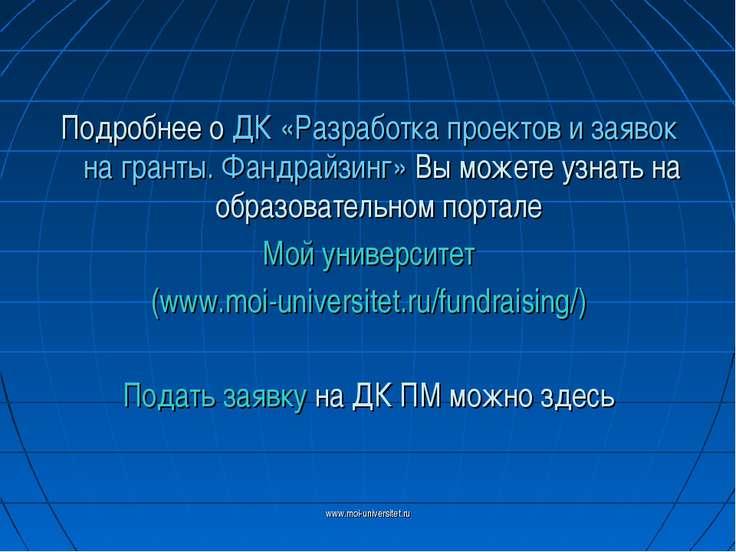 www.moi-universitet.ru Подробнее о ДК «Разработка проектов и заявок на гранты...