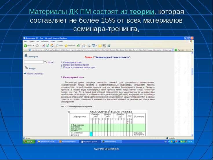 www.moi-universitet.ru Материалы ДК ПМ состоят из теории, которая составляет ...
