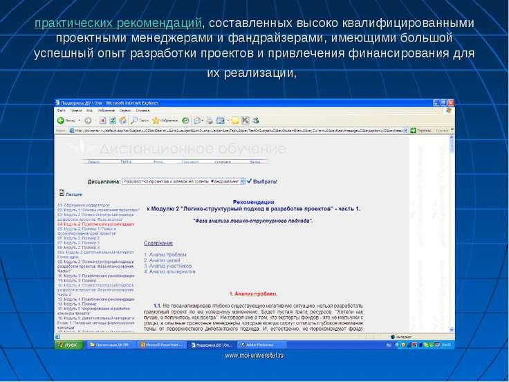 www.moi-universitet.ru практических рекомендаций, составленных высоко квалифи...