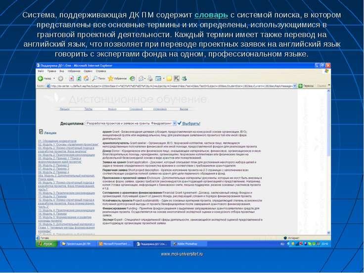 www.moi-universitet.ru Система, поддерживающая ДК ПМ содержит словарь с систе...