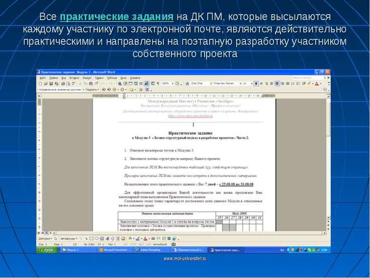 www.moi-universitet.ru Все практические задания на ДК ПМ, которые высылаются ...