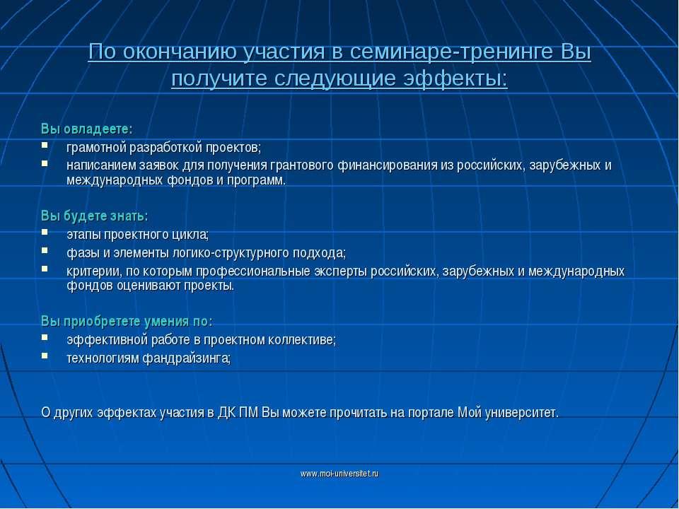 www.moi-universitet.ru По окончанию участия в семинаре-тренинге Вы получите с...