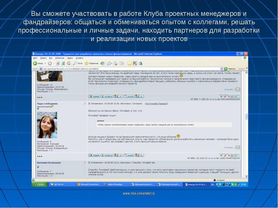 www.moi-universitet.ru Вы сможете участвовать в работе Клуба проектных менедж...