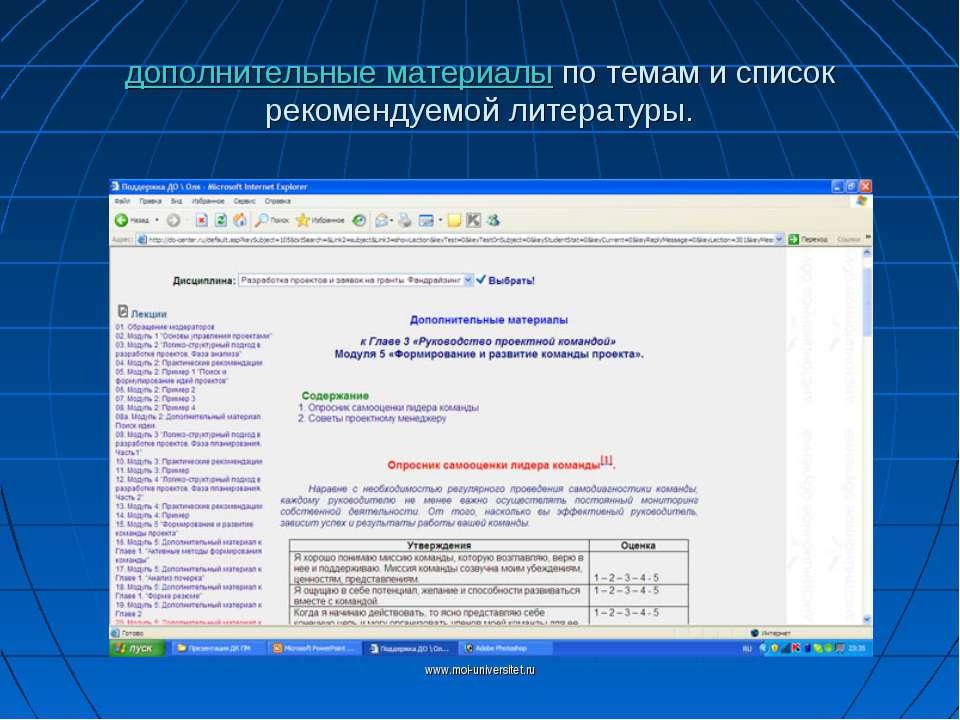 www.moi-universitet.ru дополнительные материалы по темам и список рекомендуем...