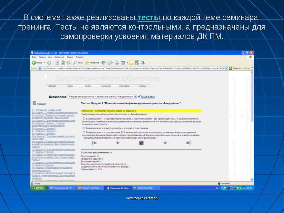 www.moi-universitet.ru В системе также реализованы тесты по каждой теме семин...
