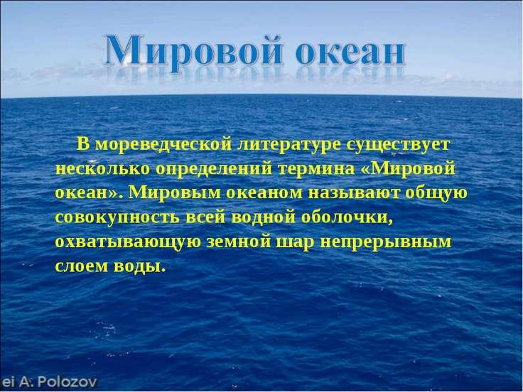 В мореведческой литературе существует несколько определений термина «Мировой ...