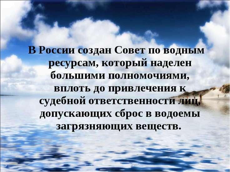В России создан Совет по водным ресурсам, который наделен большими полномочия...