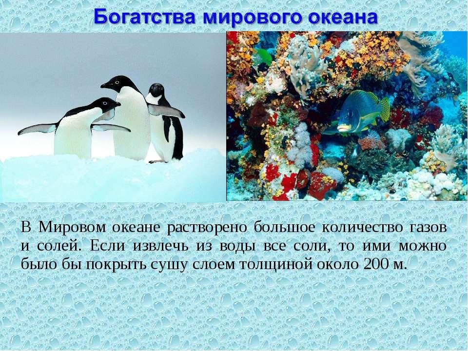 В Мировом океане растворено большое количество газов и солей. Если извлечь из...