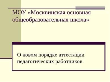 МОУ «Москвинская основная общеобразовательная школа» О новом порядке аттестац...