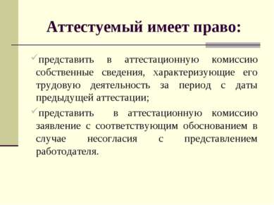 Аттестуемый имеет право: представить в аттестационную комиссию собственные св...
