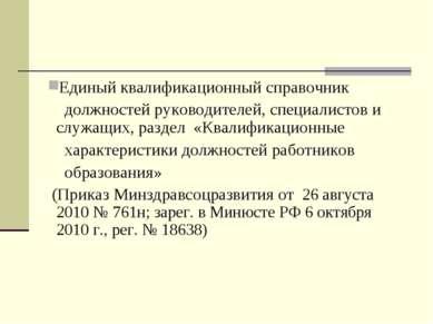 Единый квалификационный справочник должностей руководителей, специалистов и с...