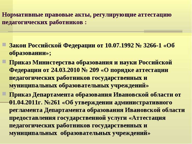 Нормативные правовые акты, регулирующие аттестацию педагогических работников ...