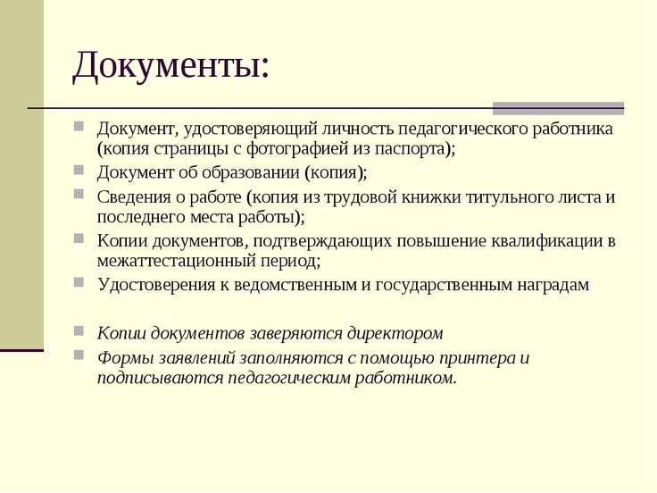 Документы: Документ, удостоверяющий личность педагогического работника (копия...