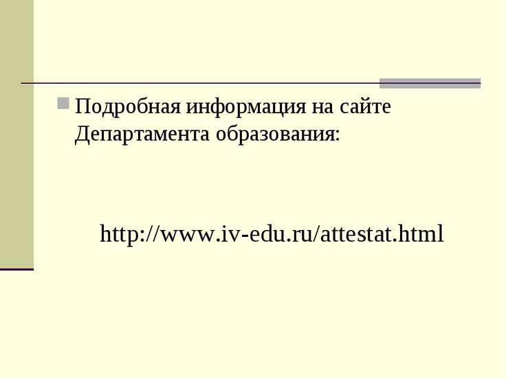 Подробная информация на сайте Департамента образования: http://www.iv-edu.ru/...