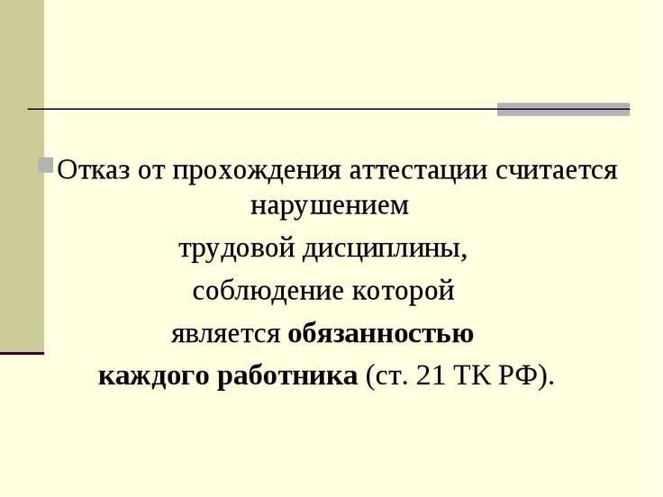 Отказ от прохождения аттестации считается нарушением трудовой дисциплины, соб...
