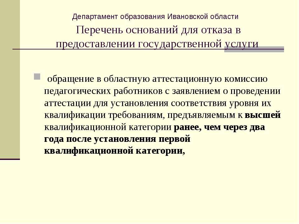 Департамент образования Ивановской области Перечень оснований для отказа в пр...