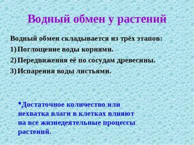 Водный обмен складывается из трёх этапов: Водный обмен складывается из трёх э...