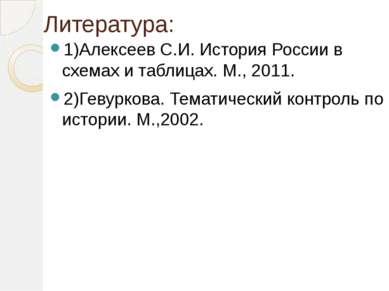 Литература: 1)Алексеев С.И. История России в схемах и таблицах. М., 2011. 2)Г...