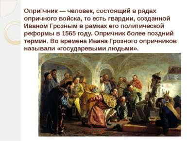Опри чник— человек, состоящий в рядах опричного войска, то есть гвардии, соз...