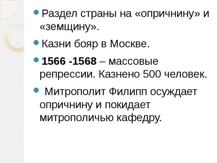 Раздел страны на «опричнину» и «земщину». Казни бояр в Москве. 1566 -1568 – м...