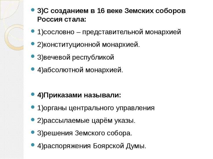 3)С созданием в 16 веке Земских соборов Россия стала: 1)сословно – представит...