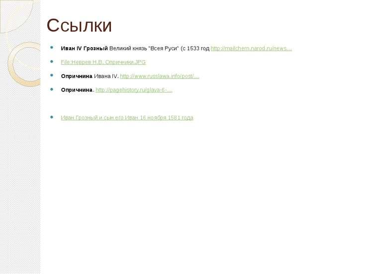 """Ссылки Иван IV Грозный Великий князь """"Всея Руси"""" (с 1533 год http://mailchern..."""