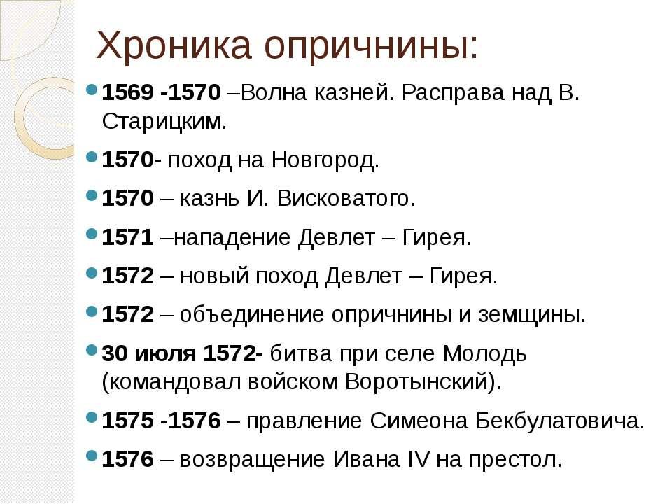 Хроника опричнины: 1569 -1570 –Волна казней. Расправа над В. Старицким. 1570-...
