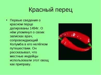 Красный перец Первые сведения о красном перце датированы 1494г. О нём упомяну...