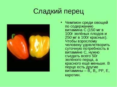 Сладкий перец Чемпион среди овощей по содержанию витамина С (150 мг в 100г зе...