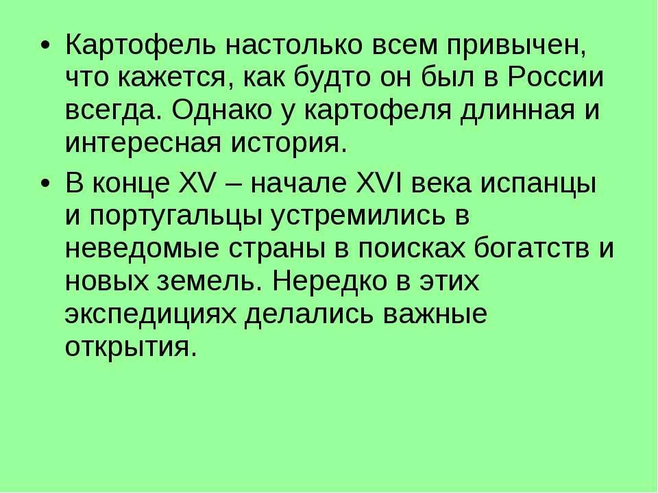 Картофель настолько всем привычен, что кажется, как будто он был в России все...