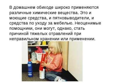 В домашнем обиходе широко применяются различные химические вещества. Это и мо...