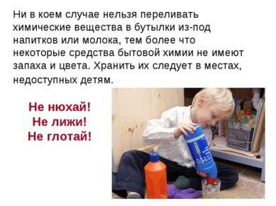 Ни в коем случае нельзя переливать химические вещества в бутылки из-под напит...
