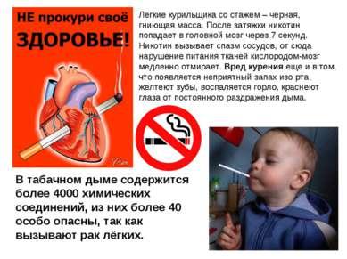 В табачном дыме содержится более 4000 химических соединений, из них более 40 ...