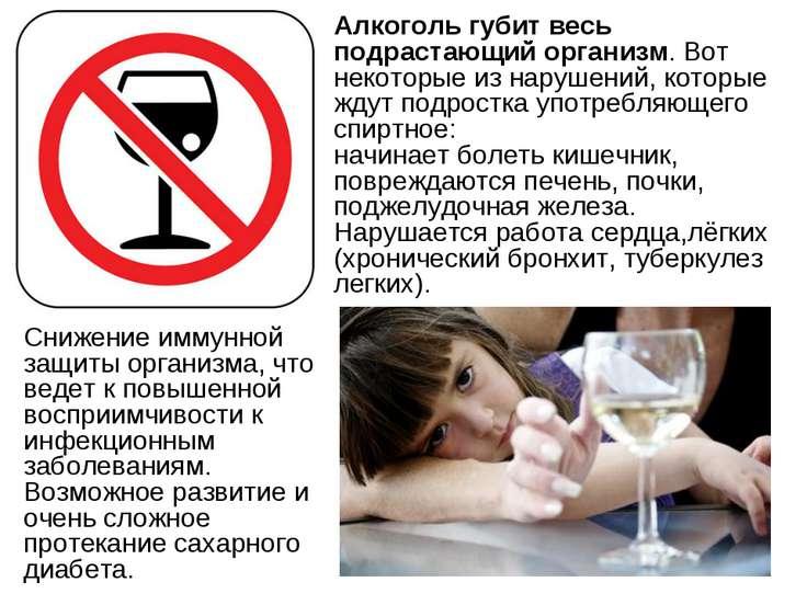 Алкоголь губит весь подрастающий организм. Вот некоторые из нарушений, которы...