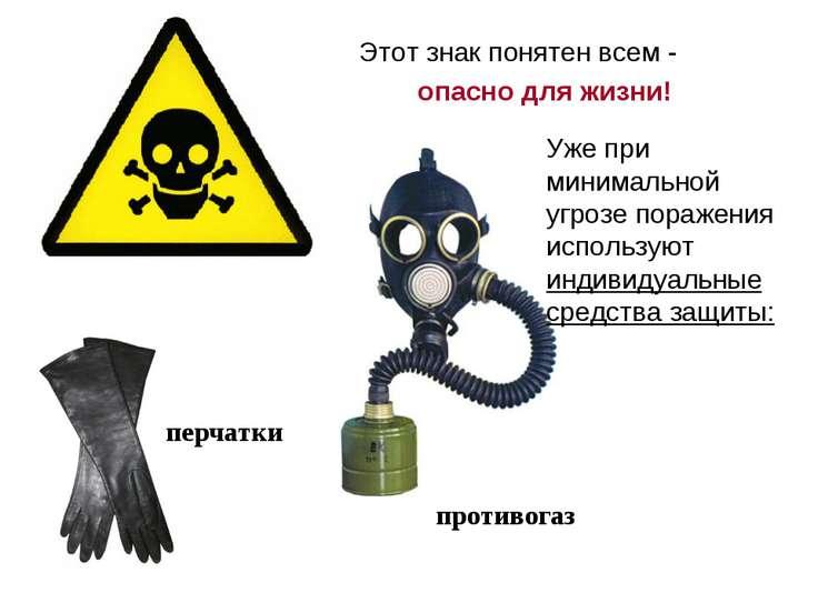 Этот знак понятен всем - опасно для жизни! перчатки Уже при минимальной угроз...