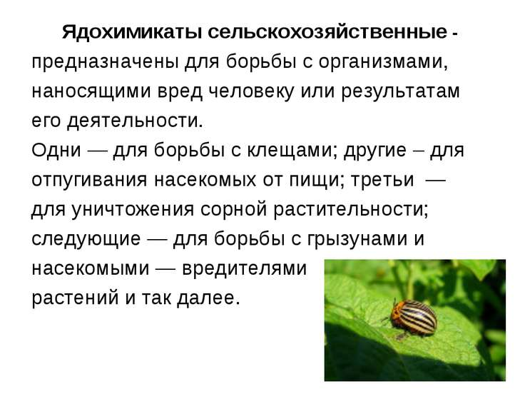 Ядохимикаты сельскохозяйственные - предназначены для борьбы с организмами, на...