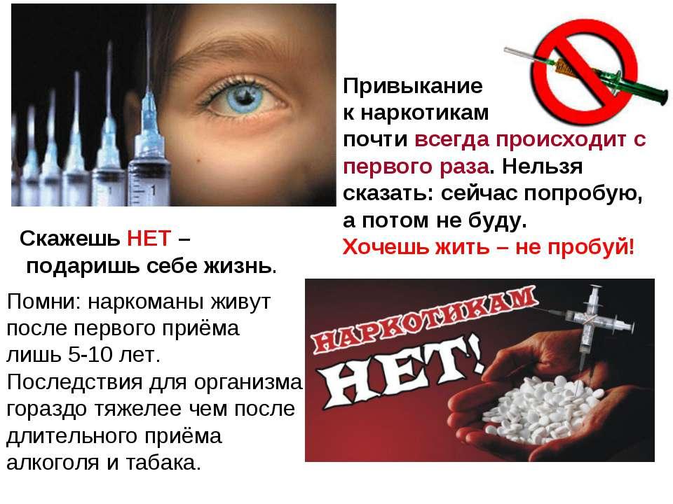 Привыкание к наркотикам почти всегда происходит с первого раза. Нельзя сказат...