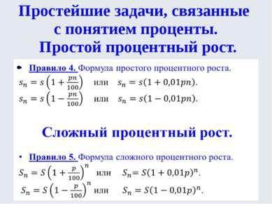 Простейшие задачи, связанные с понятием проценты. Простой процентный рост.