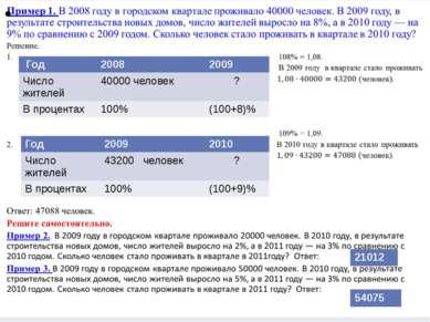 Год 2008 2009 Числожителей 40000 человек ? В процентах 100% (100+8)% Год 2009...