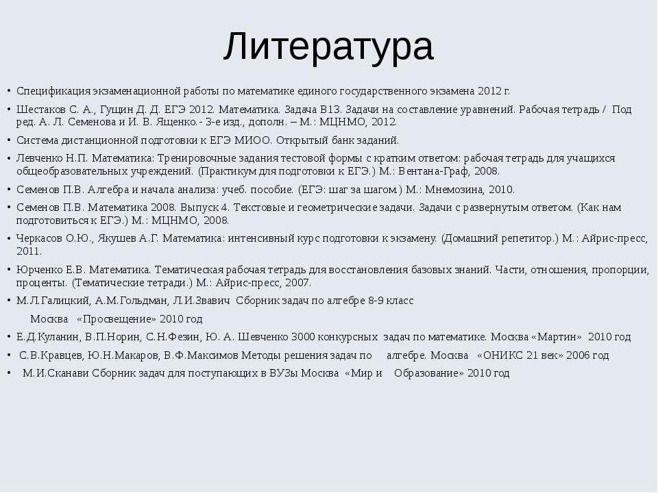 Литература Спецификация экзаменационной работы по математике единого государс...