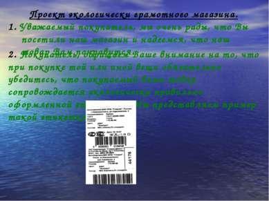 Проект экологически грамотного магазина. 1. Уважаемый покупатель, мы очень ра...