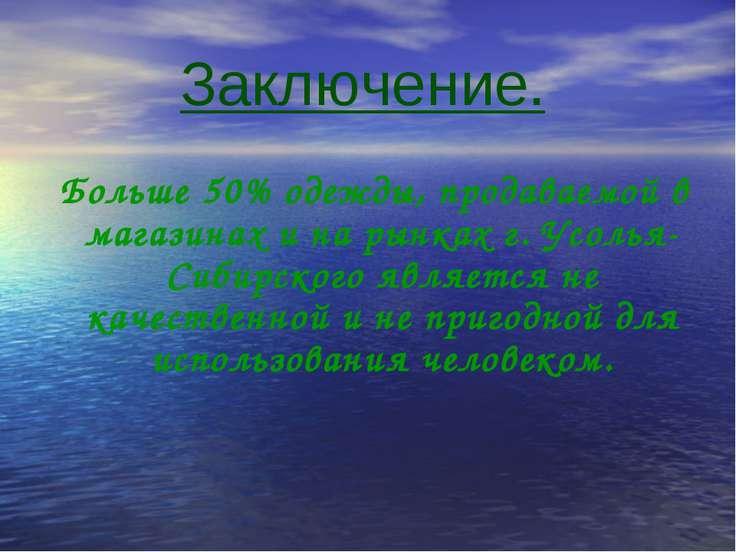 Заключение. Больше 50% одежды, продаваемой в магазинах и на рынках г. Усолья-...