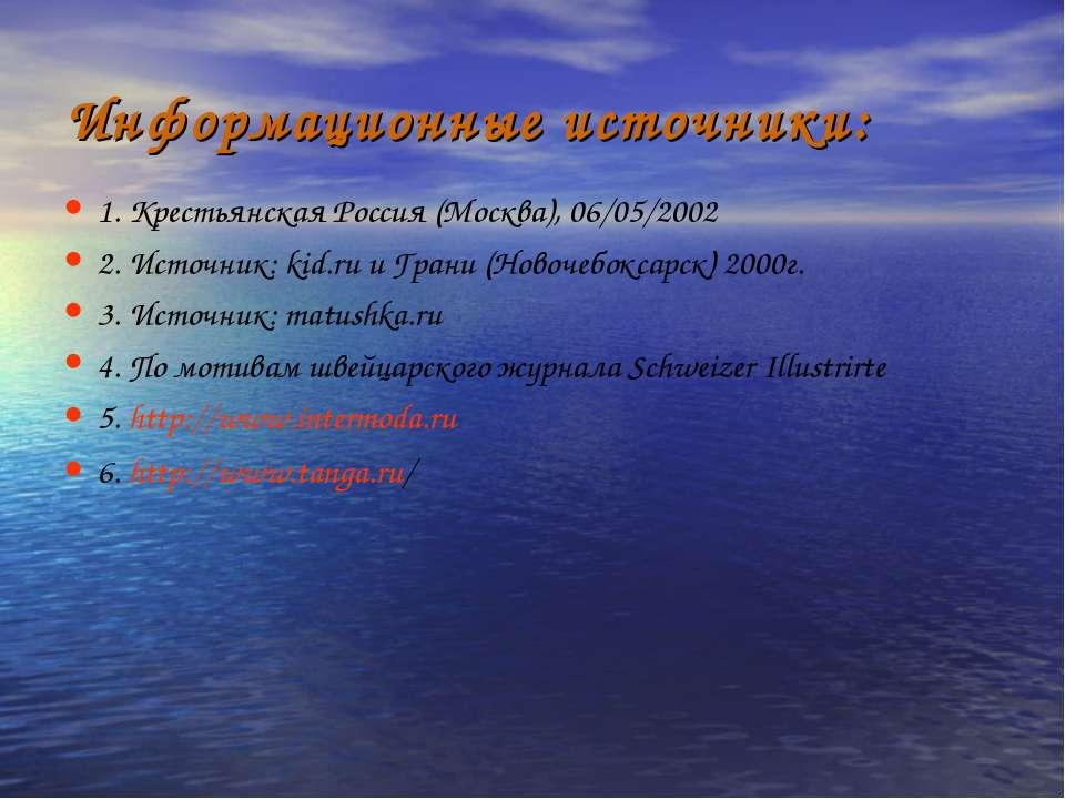 Информационные источники: 1. Крестьянская Россия (Москва), 06/05/2002 2. Исто...