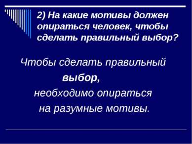 2) На какие мотивы должен опираться человек, чтобы сделать правильный выбор? ...