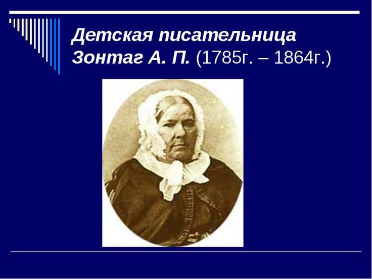 Детская писательница Зонтаг А. П. (1785г. – 1864г.)
