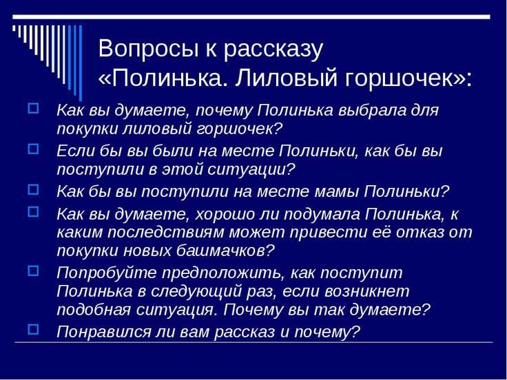 Вопросы к рассказу «Полинька. Лиловый горшочек»: Как вы думаете, почему Полин...