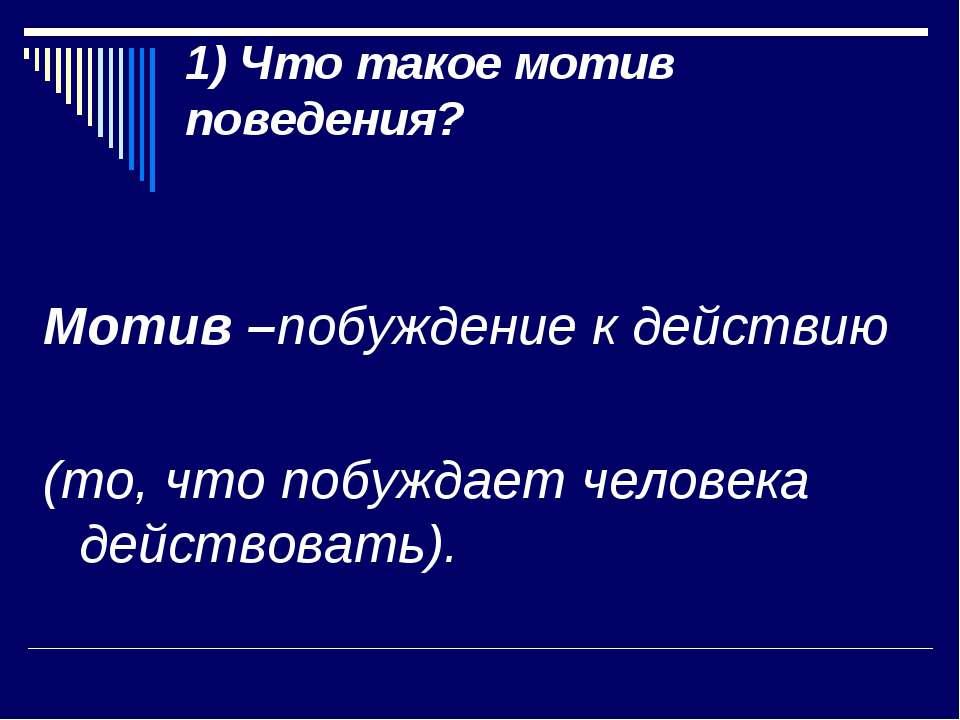 1) Что такое мотив поведения? Мотив –побуждение к действию (то, что побуждает...
