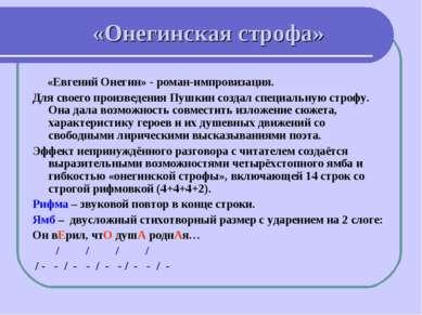 «Онегинская строфа» «Евгений Онегин» - роман-импровизация. Для своего произве...